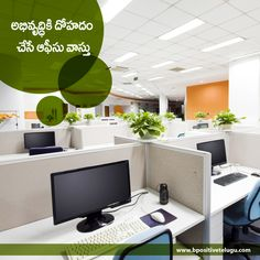 #VastuShastra is followed by many to improve the inflow of  #Finances and for overall success of their #Offices and #Business. Get #Vastu Tips for your #Newoffices.