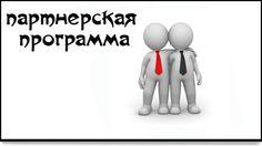 Партнерская программа нашей компании. Описание и регистрация.