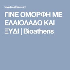 ΓΙΝΕ ΟΜΟΡΦΗ ΜΕ ΕΛΑΙΟΛΑΔΟ ΚΑΙ ΞΥΔΙ | Bioathens Kai, Hair Beauty, Diet, Cosmetics, Bebe, Loosing Weight, Diets, Cute Hair