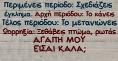 Greek Memes, Funny Greek Quotes, Funny Qoutes, All Quotes, Best Quotes, Funny Images, Funny Pictures, Funny Statuses, Funny Clips