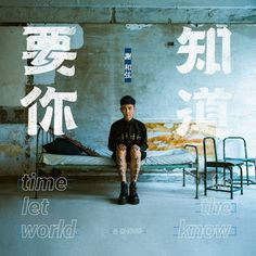 要你知道 (Time To Let The World Know) 專輯封面