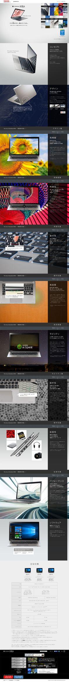 dynabook KIRA V【家電・パソコン・通信関連】のLPデザイン。WEBデザイナーさん必見!ランディングページのデザイン参考に(かっこいい系)