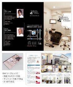 パンフレット・リーフレット クリニック・歯科医院向けHP制作のブレスキュー