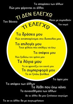 Greek Quotes, Psychology Facts, Irene, Everything, Philosophy, Love You, Sayings, Words, Face