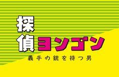 映画『探偵ヨンゴン』 Young Guns, Bart Simpson, Young Life Camp