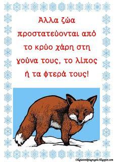 Όλα για το νηπιαγωγείο!: Τα χαρακτηριστικά του χειμώνα! Winter Activities, Educational Activities, Worksheets, Preschool, Projects To Try, Crafts, Blog, Animals, Kids