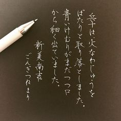 Japanese Handwriting, Handwriting Samples, Penmanship, Calligraphy Art, Typography, Messages, Calligraphy, Letterpress, Lettering