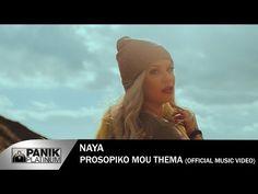 Νέες Ελληνικές κυκλοφορίες 2018 | new greek song 2017 | top greek hits 2...
