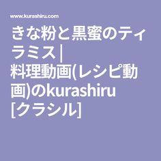 きな粉と黒蜜のティラミス | 料理動画(レシピ動画)のkurashiru [クラシル]