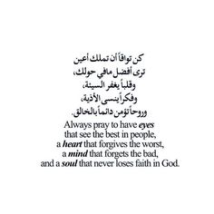 New post on mjcodez Islamic Quotes, Islamic Inspirational Quotes, Quran Quotes, Religious Quotes, Muslim Quotes, Inspiring Quotes, Arabic Phrases, Arabic Words, Arabic Poetry