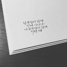 박민욱 @feellim Instagram Profile | Picburn Wise Quotes, Encouragement Quotes, Affirmations, Study, Motivation, Sayings, Wallpaper, Life, Studio