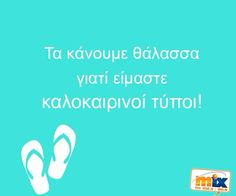Fashion, wallpapers, quotes, celebrities and so much Sea Quotes, Greek Quotes, Happy Quotes, Wisdom Quotes, Words Quotes, Wise Words, Greek Sayings, Qoutes, Motivational Quotes