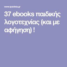 37 ebooks παιδικής λογοτεχνίας (και με αφήγηση) !
