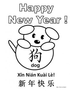 contains easy printable coloring page templates for year of the dog for chinese new year units and celebrations these sheets contain chinese characters - Chinese New Year Coloring Pages