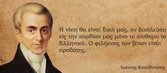 Thank You Happy Birthday, Greek Quotes, Philosophy, Words, Youtube, Blog, Life, Bitterness, Cyprus
