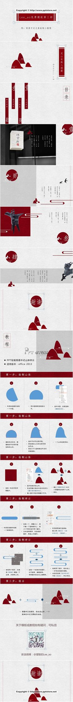 download:http://www.pptstore.net/wenhuayishu_ppt/12705.html