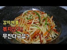 Japchae, Love Food, Cabbage, Potatoes, Cooking Recipes, Chicken, Vegetables, Ethnic Recipes, Foods