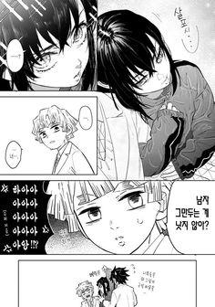 Manga Anime, Otaku Anime, Demon Slayer, Slayer Anime, Anime Figures, Anime Characters, Digimon, Vaporwave Wallpaper, Demon Hunter
