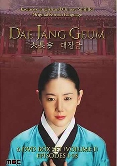 Dae Jang Geum: Vol. 1 (2003) aka Jewel in the Palace. This historical serial drama stars Yeong-ae Lee as Jang Geum, a 16th-century Korean orphan who rises from a position of kitchen maid to become the first female physician to attend the king. As Jang Geum develops her physician's art by experimenting with medicines and new types of cuisine, she must also learn to navigate the treacherous waters of court intrigue. Jin-hee Ji and Ri-na Hong co-star.