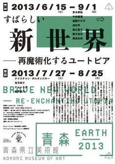 「すばらしい新世界 ー再魔術化するユートピア」展のポスター、ちらしデザインは、当館のV.I.設計者、菊地敦己さん。かっこいいです!ぜひ入手してください。 Poster Fonts, Poster Layout, Poster Ads, Print Layout, Typography Poster, Web Design, Japan Design, Layout Design, Graphic Design Branding