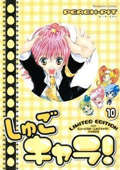 Shugo Chara manga cover (vol. 10)