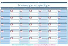 ОРГАНИЗАЦИЯ И ПЛАНИРОВАНИЕ НОВОГО ГОДА / Календарь на декабрь