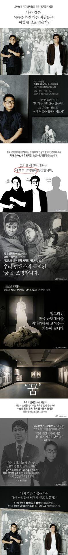 세 명의 조덕현이 그린 '꿈' [인포그래픽] #Dream / #Infographic ⓒ 비주얼다이브 무단 복사·전재·재배포 금지