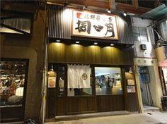 Shugetsu Japanese Ramen Restaurant, Traditional Ramen, Restaurant Signage, Japanese Noodles, Cute Japanese, Design Elements, Liquor Cabinet, Minimalism, Hong Kong