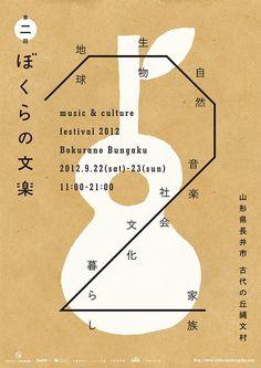 Pin de katie chikay en Poster ☓ Asia | Pinterest