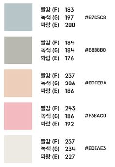 PPT 색조합 / PPT 다운로드 / PPT 다운 PPT 색조합 찾을 때새별의 파워포인트오늘의 PPT 색... Flat Color Palette, Colour Pallete, Color Schemes, Pantone Colour Palettes, Pantone Color, Rgb Color Codes, Stabilo Boss, Color Scale, Color Plan