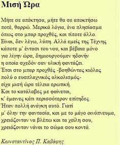 Μισή ώρα  Καβάφης Greek Quotes, Some Words, Positive Thoughts, Meant To Be, Poems, Wisdom, Positivity, Feelings, Greek Art
