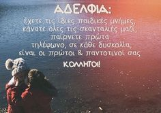 Διαπίστωση (ΚΤ) Big Brother Little Sister, Little Sisters, Dad Son, Greek Quotes, Kids And Parenting, Feel Better, Slogan, Wise Words, Philosophy