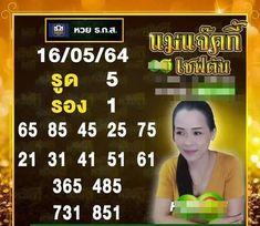 หวยไทยแม่นๆ แนวทางหวยธกส งวดวันที่ 16/6/64 ... แนวทางหวยแม่นๆเข้าทุกงวด เลขเด็ดหวยธกส เลขเด่นเลขดังแจกฟรีแล้ววันนี้