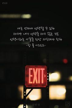 꿈일기 ::: 라온제나 K Quotes, Good Vibes Quotes, Famous Quotes, Korean Writing, Calligraphy Text, Korean Quotes, Learn Korean, Typography, Lettering