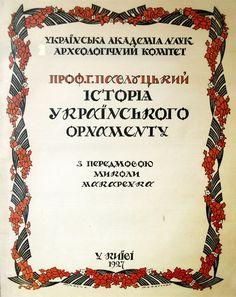 Ukrainian Ornamental History, 1927