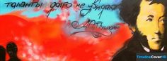 Graffiti Wallpapers 4 Facebook Timeline Cover Hd 851x315 Facebook Covers - Timeline Cover HD