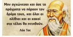 Life Code, Greek Quotes, True Stories, Me Quotes, Wisdom, Sayings, Words, Smile, Google