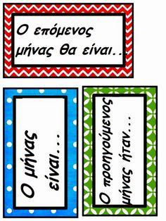 Καινούρια σχολική χρονιά... ανανεωμένη διάθεση...και κάθε χρόνο ψάχνουμε και προσπαθούμε να κάνουμε διαφορετικά πράγματα !!!   Αυτ... Preschool Education, Preschool Classroom, Classroom Decor, Kindergarten, First Day Of School, Back To School, Greek Language, Autumn Activities, School Projects