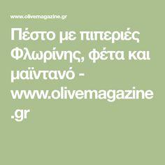 Πέστο με πιπεριές Φλωρίνης, φέτα και μαϊντανό - www.olivemagazine.gr Greek Recipes, Salsa, Projects To Try, Cheesecake, Cooking Recipes, Baking, Math Equations, Food, Cheesecakes