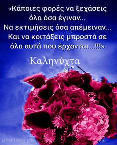 Εικόνες Καληνύχτας - giortazo Good Morning Cards, Happy Morning, Night Pictures, Good Night Quotes, Sylvia Plath, Greek Quotes, Poetry Quotes, Quotes Quotes, Food For Thought