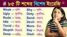 Words daily use in English - English words with Bengali | Common words i... English English, English Class, English Words, Sayings, Learning, Life, English, Lyrics, Studying
