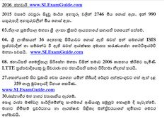 General knowledge in sinhala Past Exam Papers, Past Exams, Exam Guide, General Knowledge Book, Entrance Exam, Sri Lanka