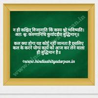 9 best sanskrit shloka subhashitani images on pinterest sanskrit
