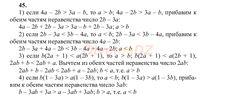 ГДЗ 45 - ответ на учебник Алгебра 8 класс Алимов
