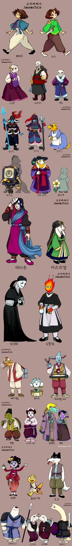 Undertale - JoseonTale AU dad needs to see this