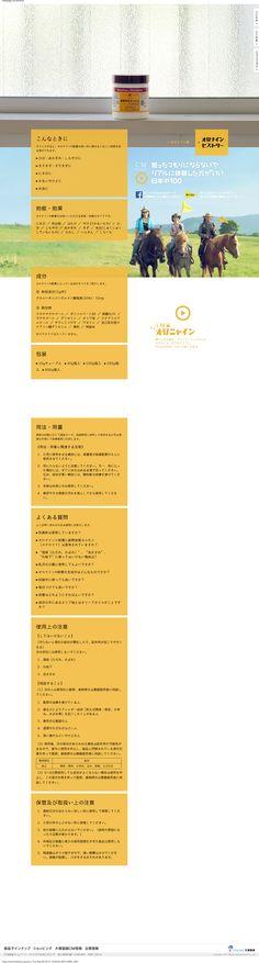 大塚製薬 オロナイン http://www.otsuka.co.jp/ohn/  パララックス、ウェブフォント、SP表示