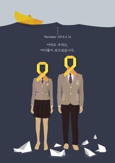세월호 포스터 디자인 #세월호 #일러스트 #포스터