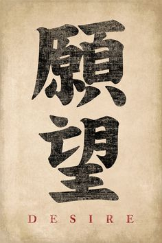 Keep Calm Collection - Japanese Calligraphy Desire, poster print, $6.99 (https://www.keepcalmcollection.com/japanese-calligraphy-desire-poster-print/)