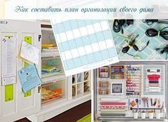 План организации мест хранения своего дома на целый год