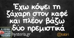 Funny Picture Quotes, Funny Photos, Greek Quotes, True Words, Sarcasm, Picture Video, Favorite Quotes, Jokes, Lol